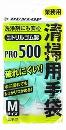 清掃用 PRO500ニトリル中厚手 グリーン L
