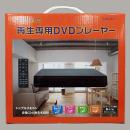 TMI)CPRM対応 再生専用DVDプレーヤー KDV−001 【※再生専用】