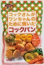 コックパン かぼちゃ&にんじん 95g