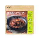イザメシ 煮込みハンバーグ 180g 長期保存食