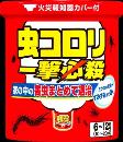 虫コロリ 一撃必殺 10g