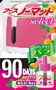 アースノーマットselect 90日用セット 【本体 ピンク】 【バラの香り】