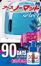 アースノーマットselect 90日用セット 【本体 ブルー】 【ラベンダーの香り】
