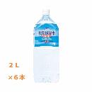 山梨の天然水 長期保存水(保存期間5年) ケース売り(2L×6本)