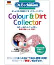 Dr.べックマン カラー&ダートコレクター 色移り防止シート 12枚