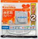 換気扇カバー(一般用生) 2枚入 KK1−222
