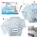 マキタ 充電式ファンジャケット シルバー FJ202DZL3L 【バッテリ、ホルダ、充電器別売】