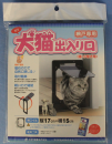 網戸専用 犬猫出入り口(猫・小型犬用) 17×15 PD1923