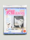 網戸専用 犬猫出入り口(中型犬用) 34×31 PD3742