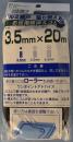 網押えゴム 3.5mm×20m ブロンズ