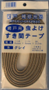 ダイオ化成 網戸用虫よけすきまテープ 6mm×6mm×2.2m グレイ