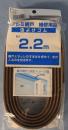 虫よけゴム ブロンズ 2.2M