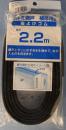 虫よけゴム ブラック 2.2m