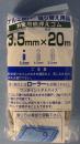 網押えゴム 3.5mm×20m グレー