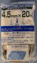 網押えゴム 4.5mm×20m グレー