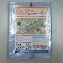 ダイオ化成 家庭菜園用ビニール 0.1mm厚 1.35×10m