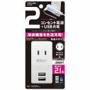 USBスマートタップ 2.1A M4066