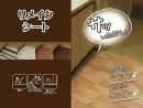 リメークシート 1畳用(90×180cm) BKRT−90180 TO(透明)