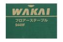 若井産業 フロアーステープル 944MF 1500本