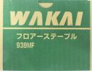 若井産業 フロアーステープル 938MF 1500本