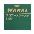 若井産業 フロアーステープル 932MF 900本