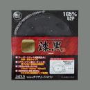 TJ チップソー 一般木工用「漆黒」 165mm×52P RSK−165N