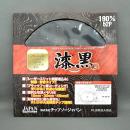 TJ チップソー 一般木工用「漆黒」 190mm×52P RSK−190N