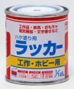 ニッペ ラッカーハケ塗り用 1/12L 黒[HTRC 3]