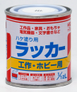 ニッペ ラッカーハケ塗り用 1/12L 赤[HTRC 3]