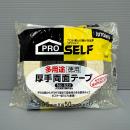 ニトムズ 多用途 徳用 厚手両面テープ No.523 50mm×15m J0090