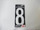 パーキングサイン ナンバー 【8】(大) 白 300×130MM シン