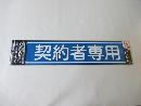 パーキングサイン 文字 『契約者専用』 450MM*100MM シン