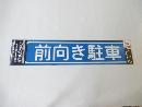 パーキングサイン 文字 『前向き駐車』 450MM*100MM シン