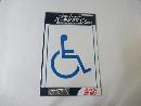 パーキングサイン 標識 『身障者』マーク 225MM*310MM シン