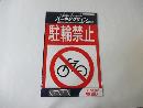 パーキングサイン 標識 『駐輪禁止』 225MM*310MM シン