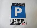 パーキングサイン 標識 『駐車場』 225MM*310MM シン