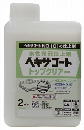 H.ヘキサコート ウワヌリヨウ トップクリアー 0.5Kg