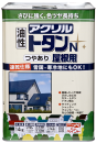 N.油性アクリルトタンN屋根用14Kg黒茶