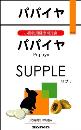 三晃 パパイヤ サプリ20g