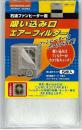 日本デンソー 石油ファンヒーター用 吸い込み口エアーフィルター 5枚入