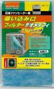 日本デンソー 石油ファンヒーター用 吸い込み口フィルター デオメタフィ 5枚入