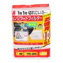 CC兼用型レンジフードフィルターお徳用10枚入
