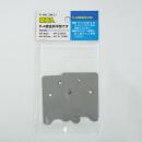 壁美人 石膏ボード用固定金具 P−4用受金具平型(2枚入) P−4Hh