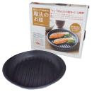 電子レンジで魚が焼ける 魔法のお皿 丸型 黒