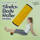 ストレッチボディローラー オレンジ EXP206D