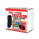 乾電池式・ねずみ防除器用 ACアダプター