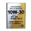 クリーンプレミアム 10W−30