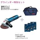 ボッシュ グラインダーセット MCD-SET/J5