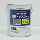 アトム 水性防水塗料専用 遮熱トップコート 3Kg グレー