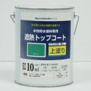 アトム 水性防水塗料専用 遮熱トップコート 3Kg グリーン